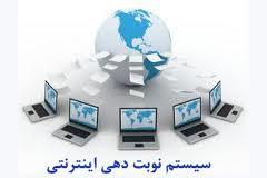 سامانه ی نوبت دهی اینترنتی سازمان تامین اجتماعی استان خراسان رضوی